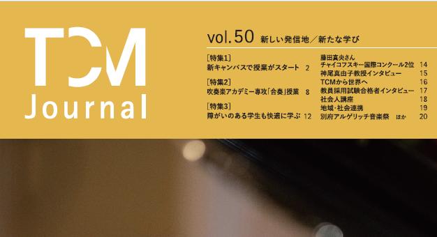 東京音大ジャーナル50号を掲載しました
