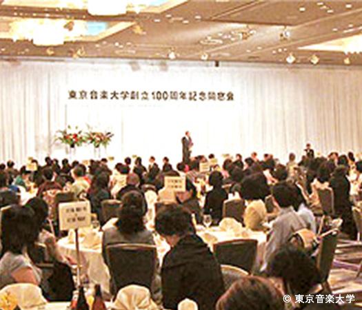 創立100周年記念同窓会の様子