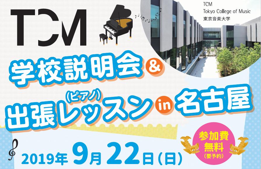 学校説明会&出張レッスンin名古屋が開催されます 9月22日(日)