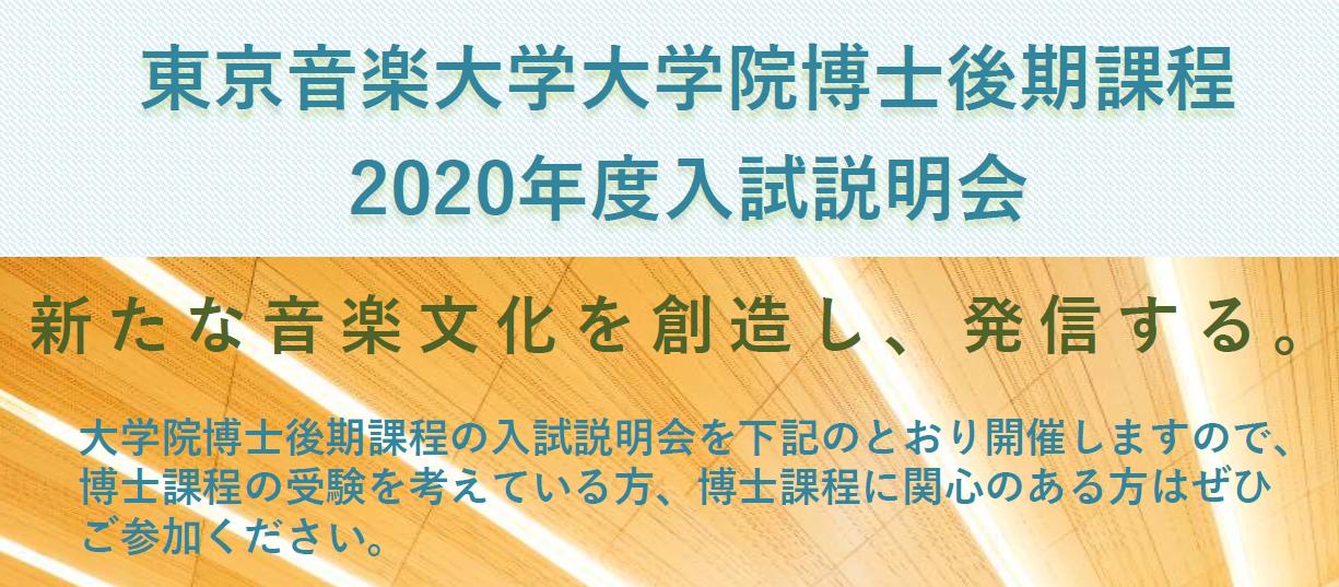 大学院博士後期課程 入試説明会が開催されます 10月6日(日)