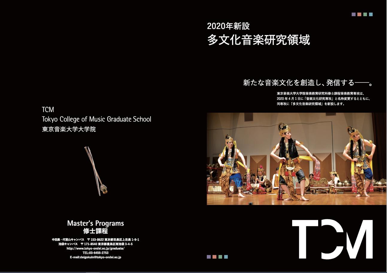 大学院修士課程「多文化音楽研究領域」が2020年4月に新設されます