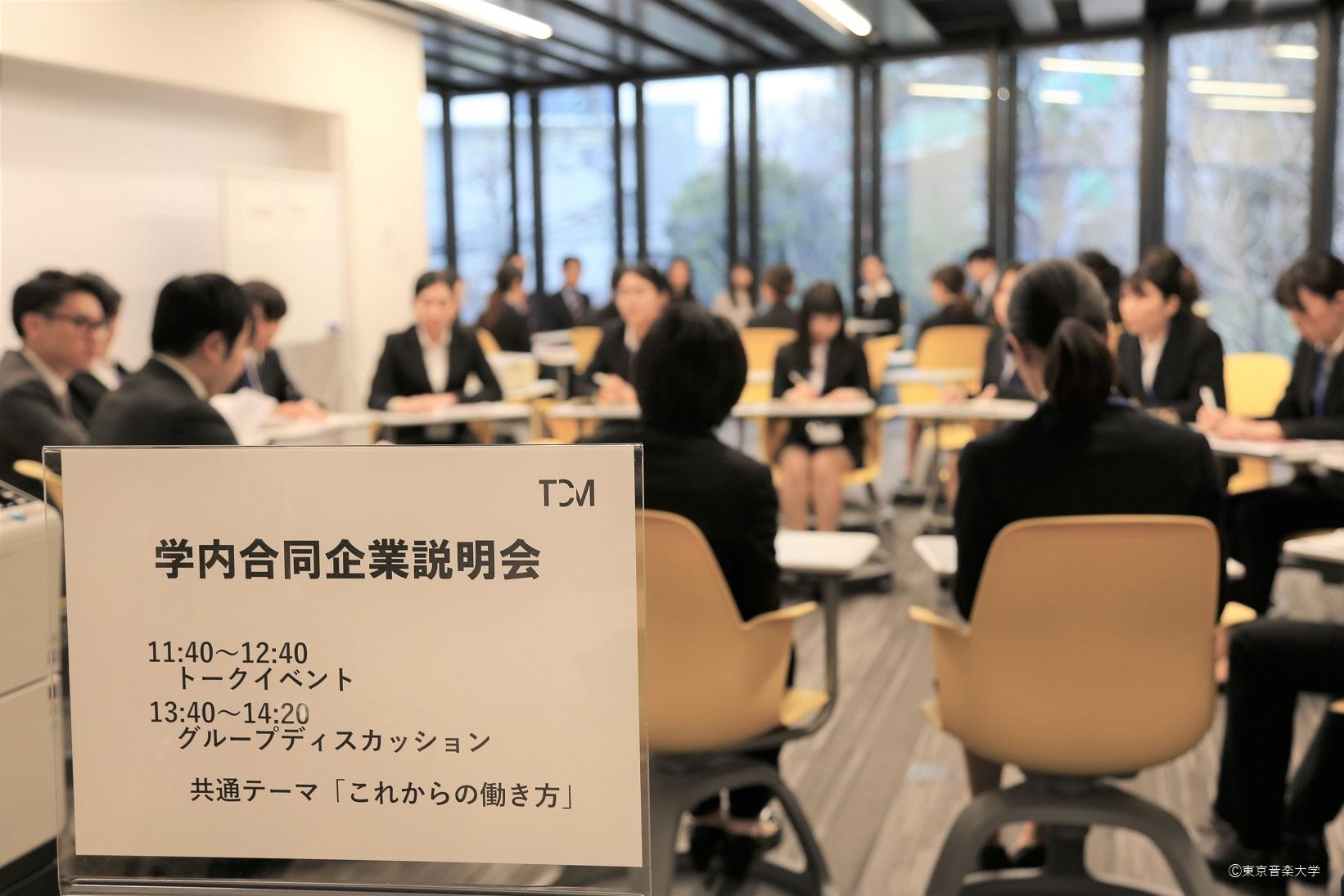 学内合同企業説明会のレポートを掲載しました