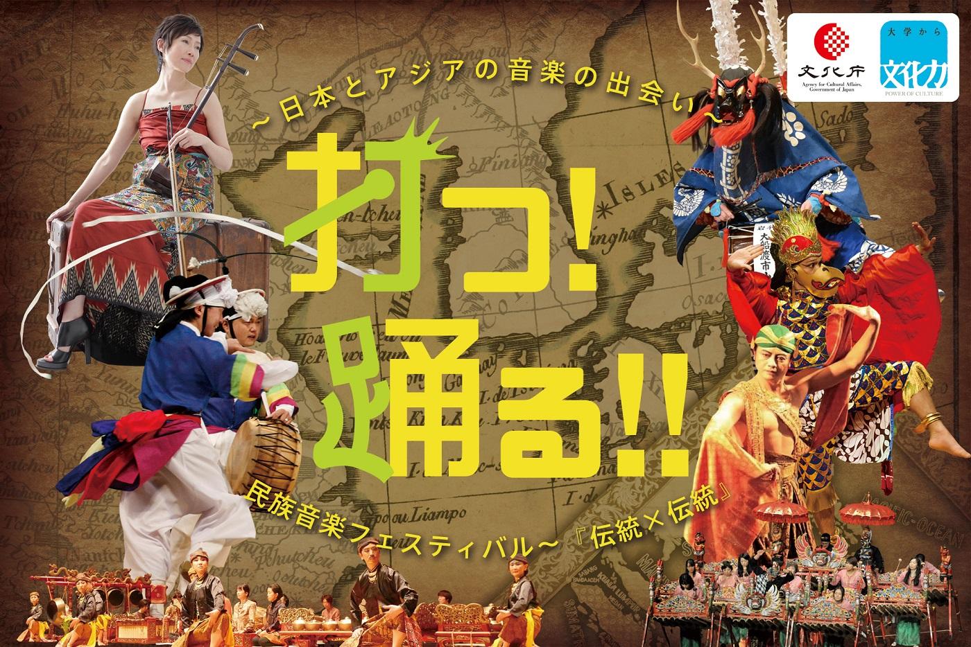 新型コロナウイルス感染拡大に伴う「~日本とアジアの音楽の出会い~打つ!踊る!!民族音楽フェスティバル~ 『伝統×伝統』」中止のお知らせ