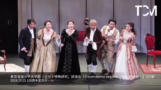 東京音楽大学大学院 「オペラ特殊研究」試演会『秘密の結婚』のダイジェストムービーをアップしました