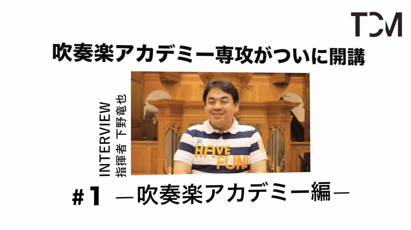 下野竜也特任教授のインタビュー動画を掲載しました