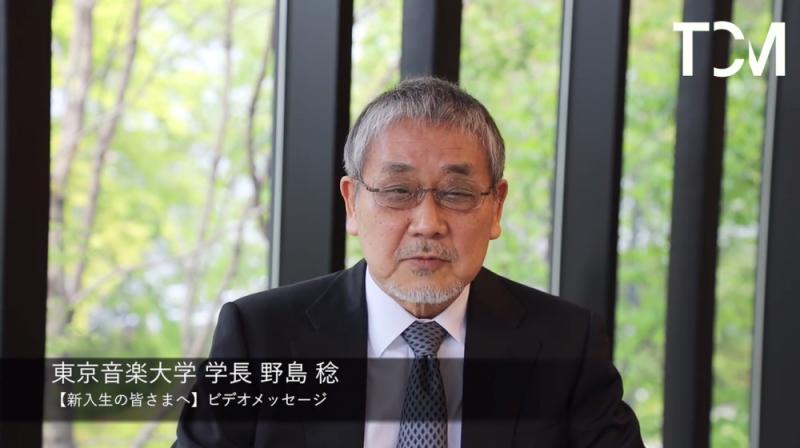 【新入生の皆さまへ】野島稔学長からの動画メッセージ