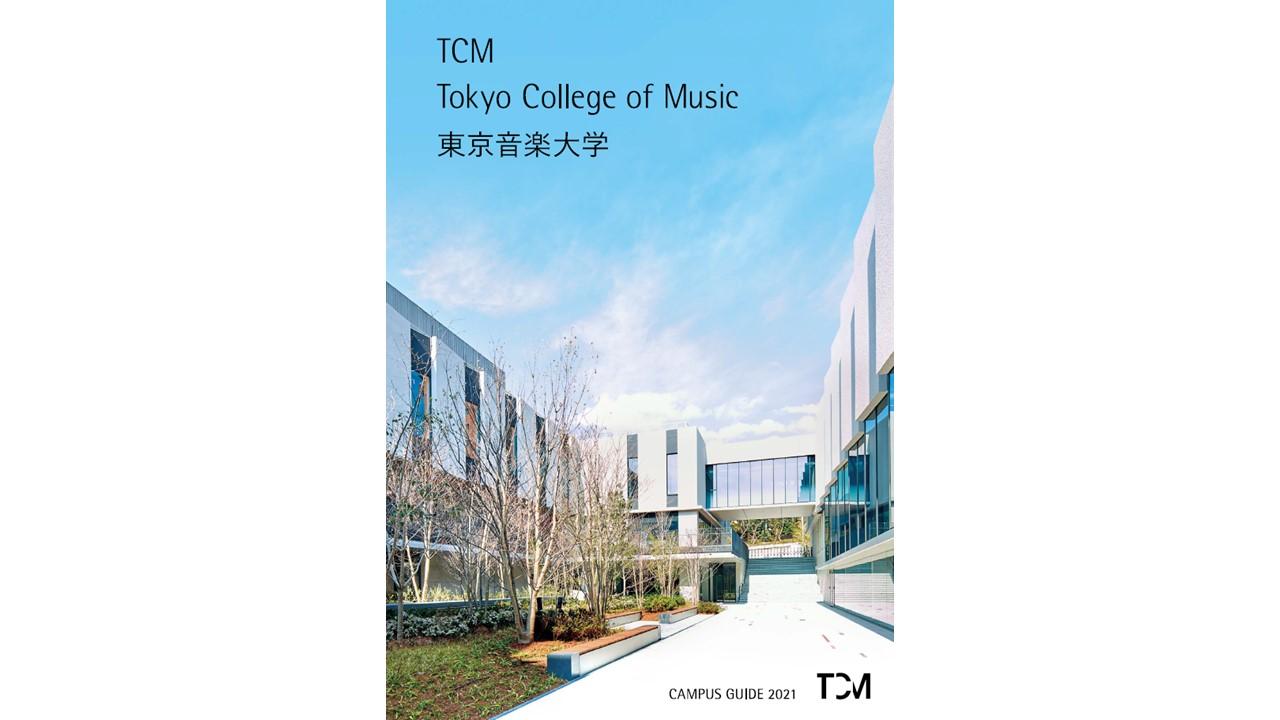 2021年度版 大学案内(PDF)