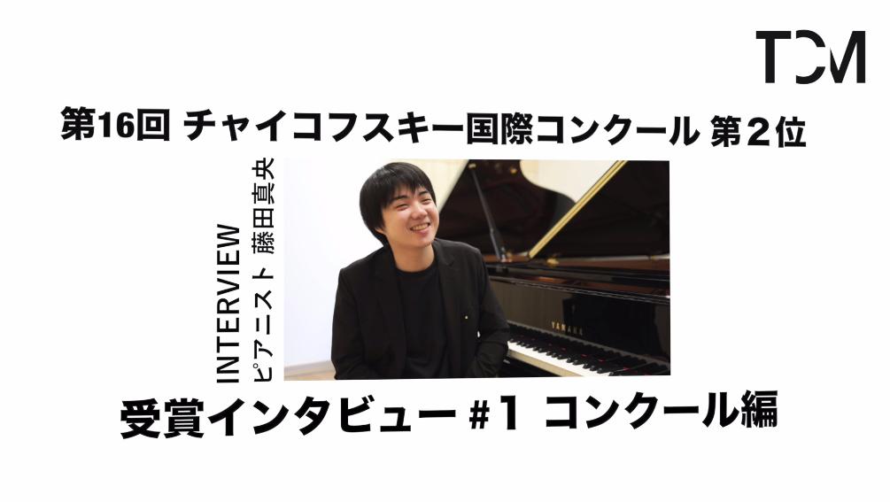 藤田真央さん(ピアノ演奏家コース・エクセレンス/2020年度卒業)のインタビュー動画を掲載しました