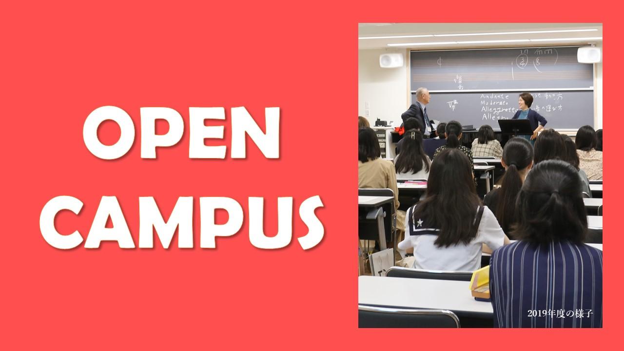 【7/1(木)申し込みスタート】「2021年度 オープンキャンパス 」タイムスケジュールを公開しました