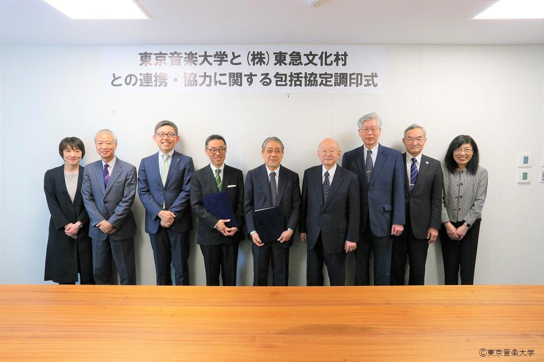 株式会社東急文化村と 連携・協力に関する包括協定を締結