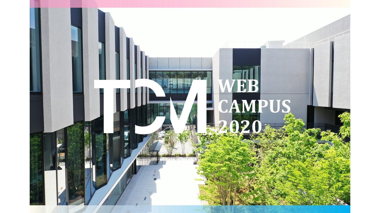 オープンキャンパス特設サイト(受験生応援サイト)を開設しました