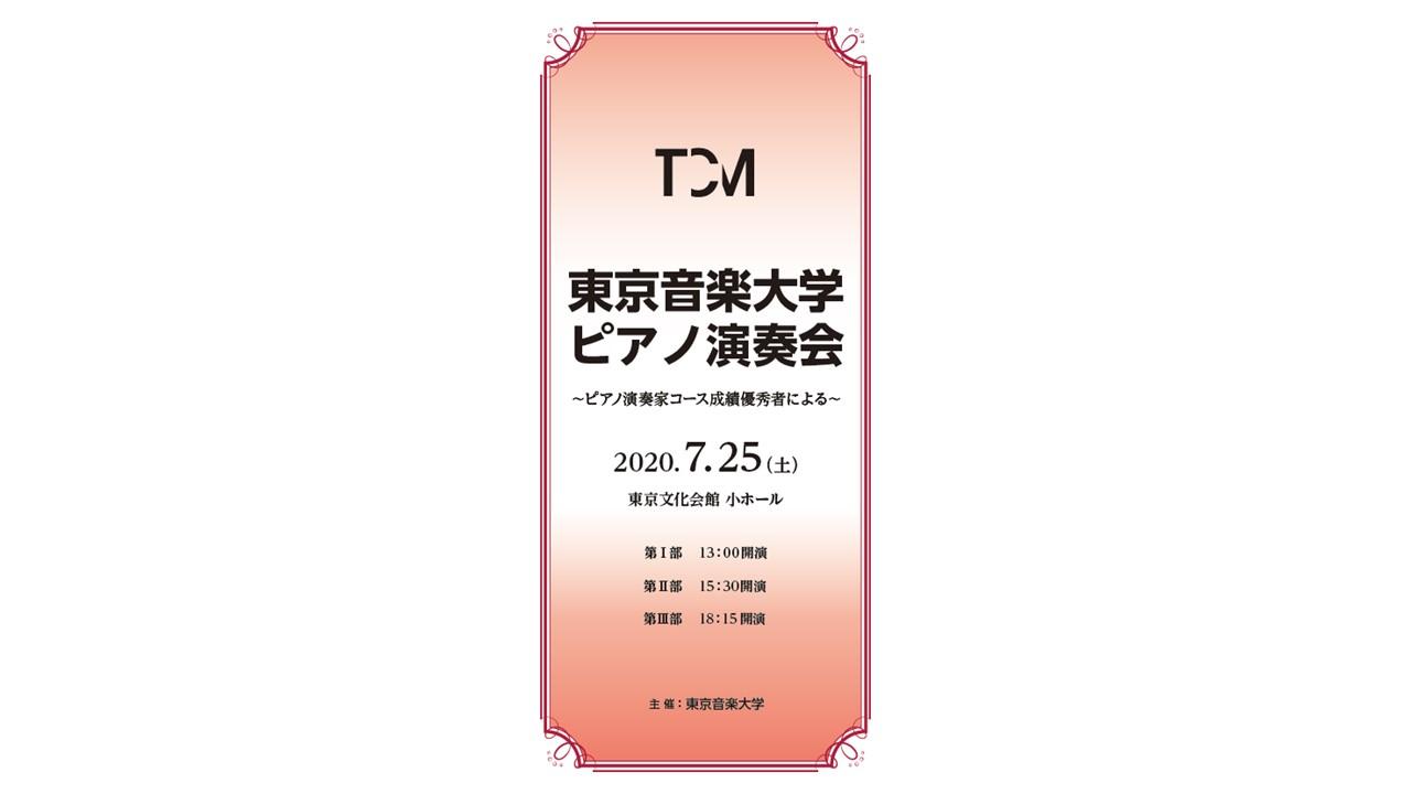 「東京音楽大学 ピアノ演奏会~ピアノ演奏家コース成績優秀者による~」の動画
