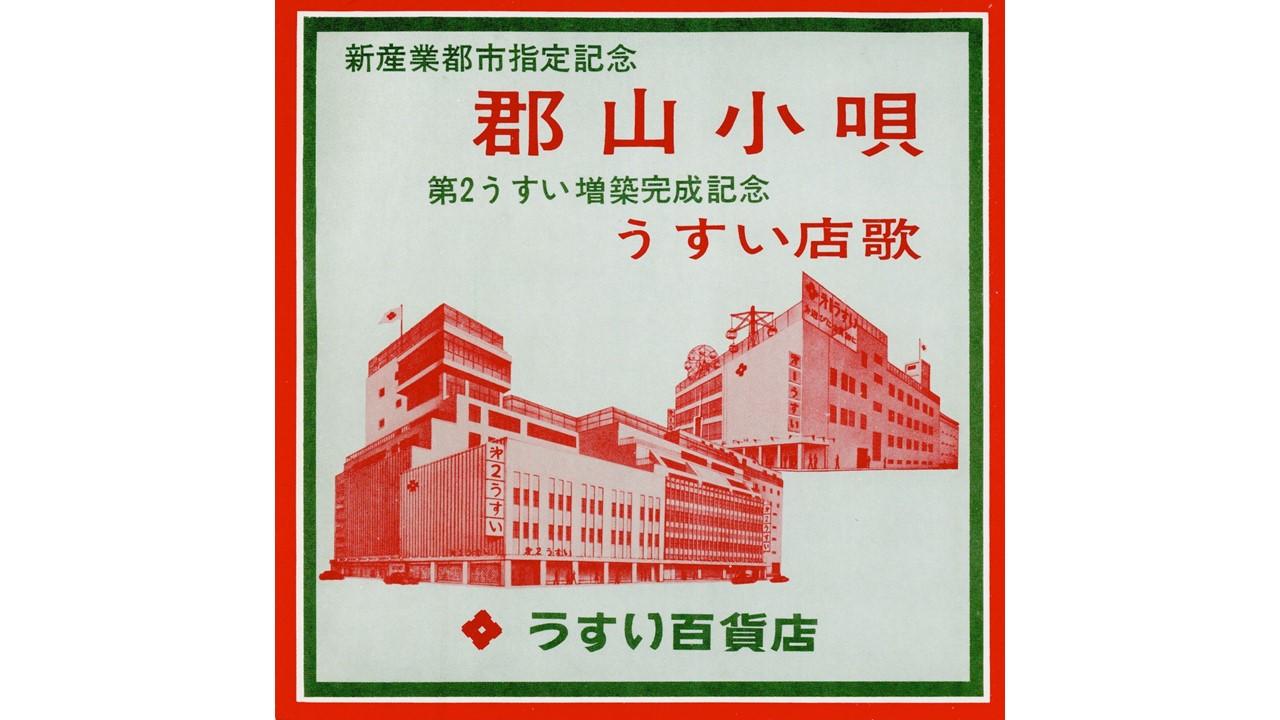 【私のお気に入りシリーズ 】第1回 渡辺裕教授「ソノシート」