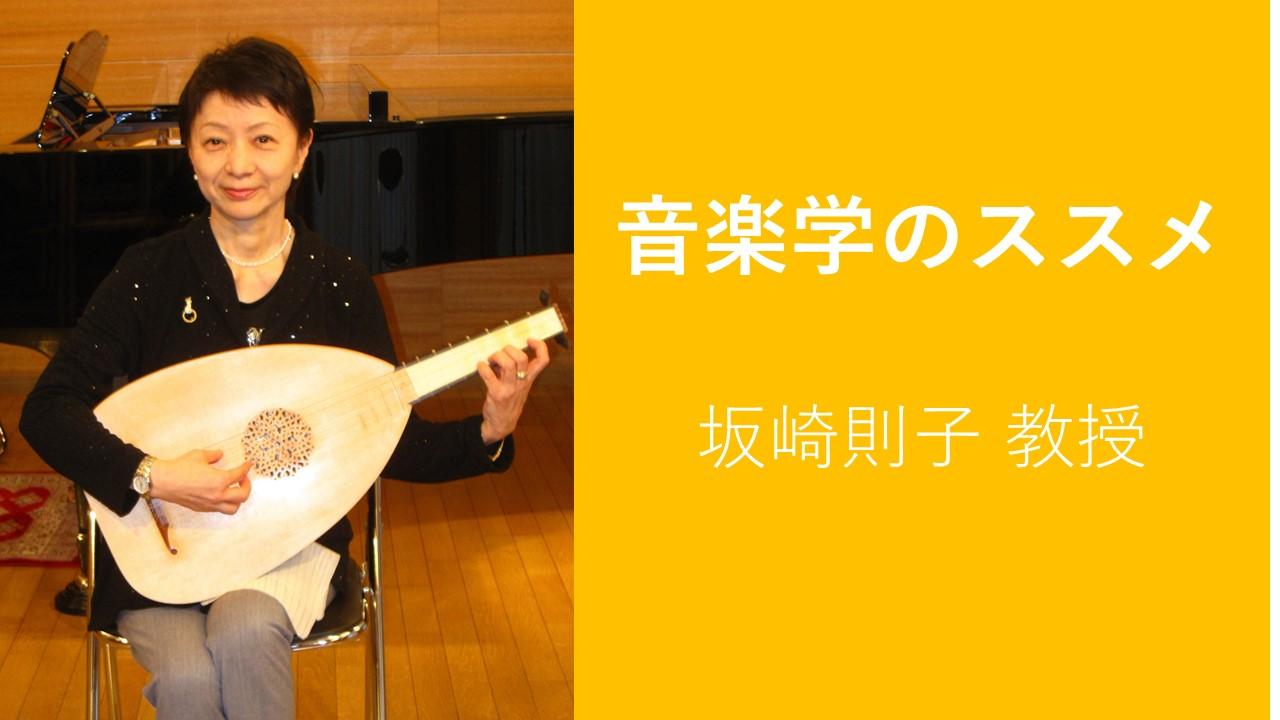 新シリーズ【音楽学のススメ】~ 教員紹介編 ② 坂崎則子教授