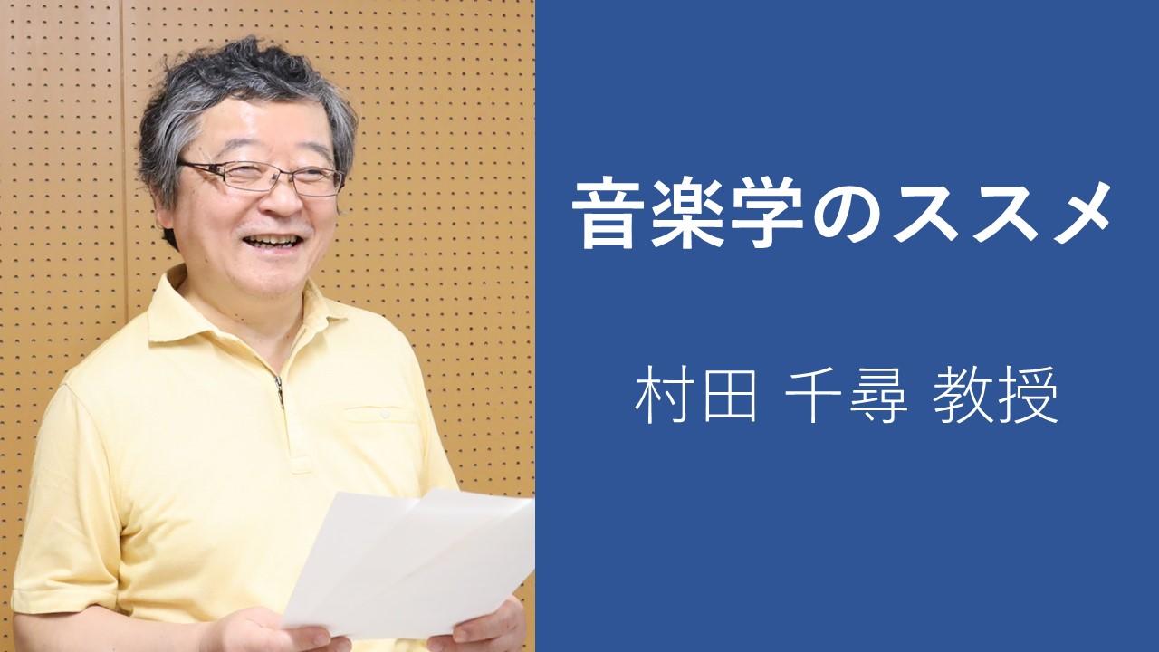 新シリーズ【音楽学のススメ】~ 教員紹介編 ① 村田千尋教授