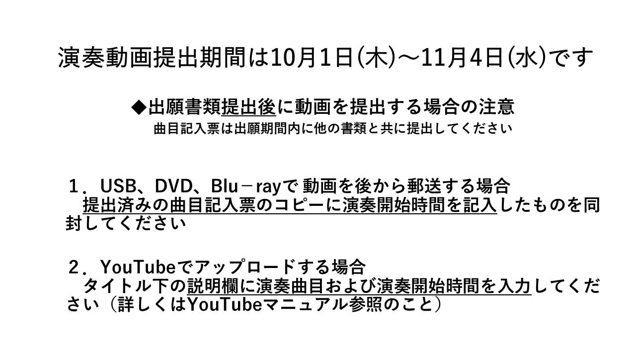 出願期間が10月1日から始まる「非対面式」受験の動画提出期間を延長しました