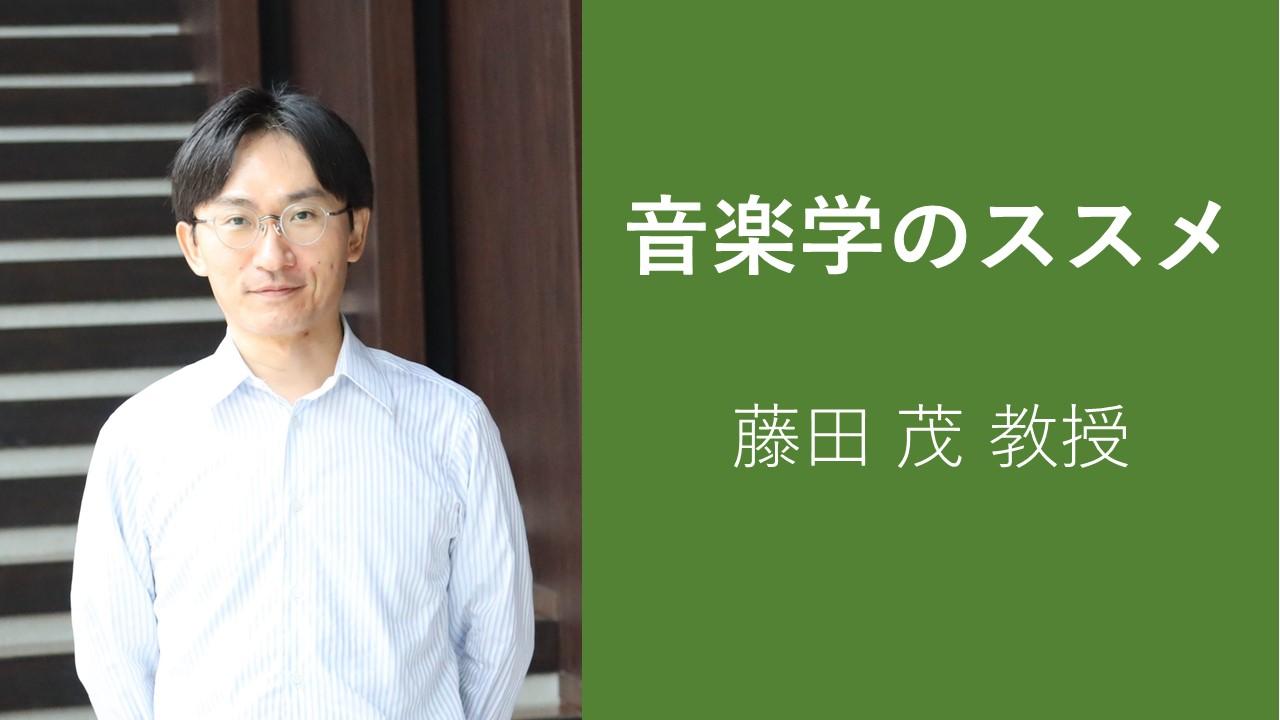 新シリーズ【音楽学のススメ】~ 教員紹介編 ④藤田茂教授