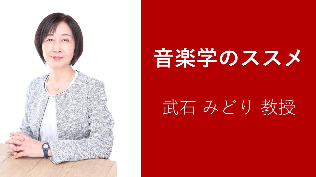 新シリーズ【音楽学のススメ】~ 教員紹介編 ③ 武石みどり教授