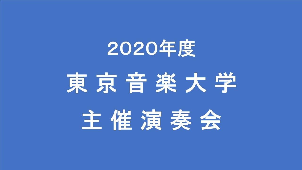 東京音楽大学 演奏会情報チャンネルを開設しました