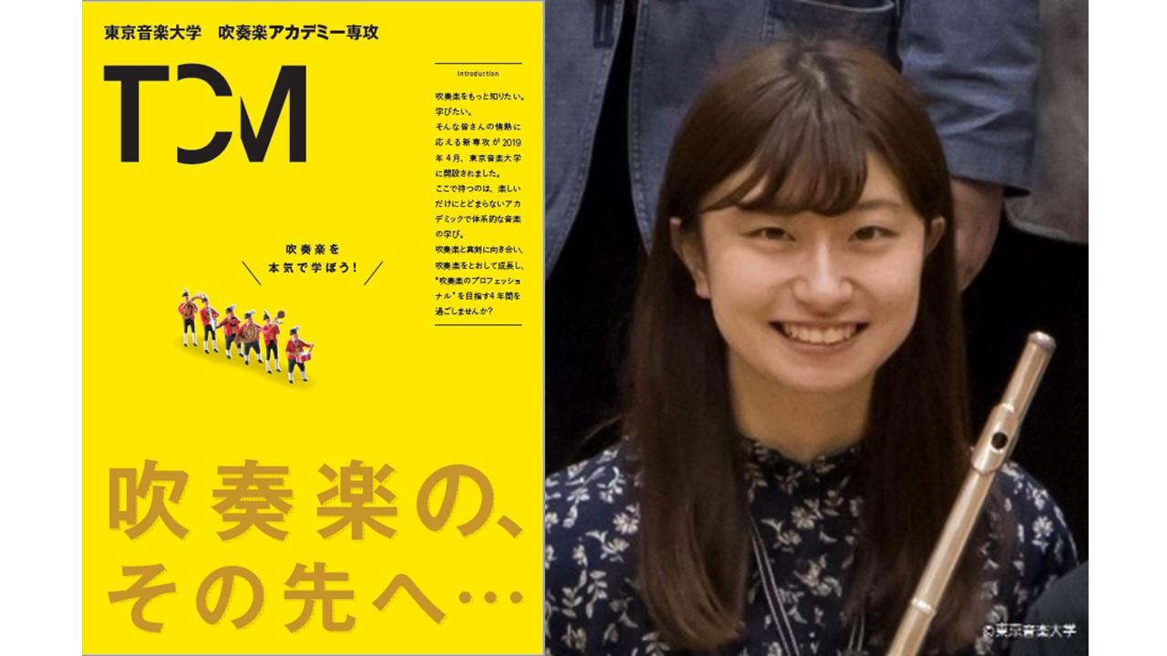 【在学生メッセージ】吹奏楽アカデミー専攻 大和涼香さん2年(フルート)
