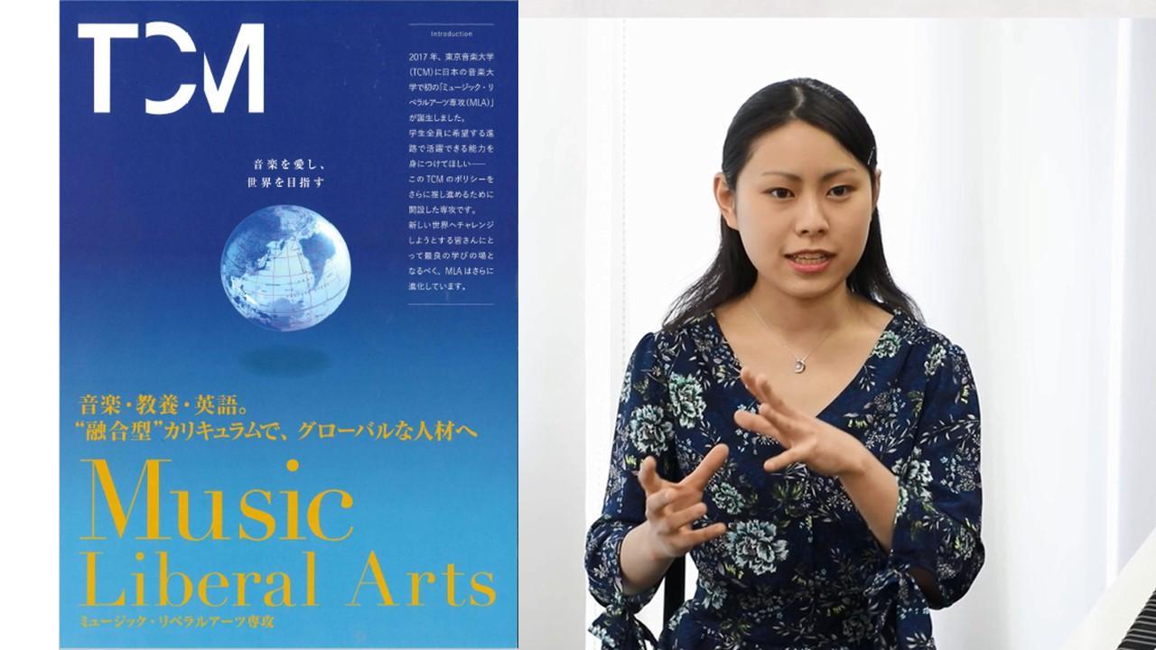 【在学生メッセージ】ミュージック・リベラルアーツ専攻 松岡真里奈さん4年(ピアノ演奏家コース)