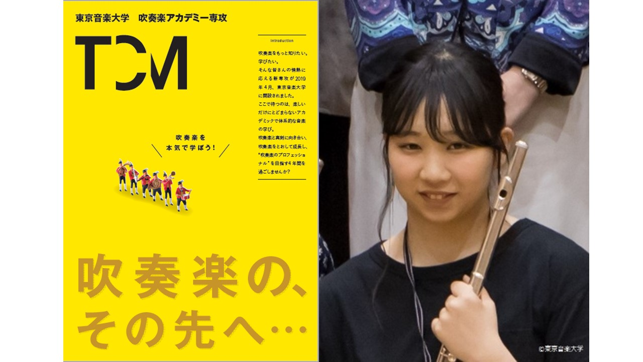 【在学生メッセージ】吹奏楽アカデミー専攻 金子怜生さん2年(フルート)