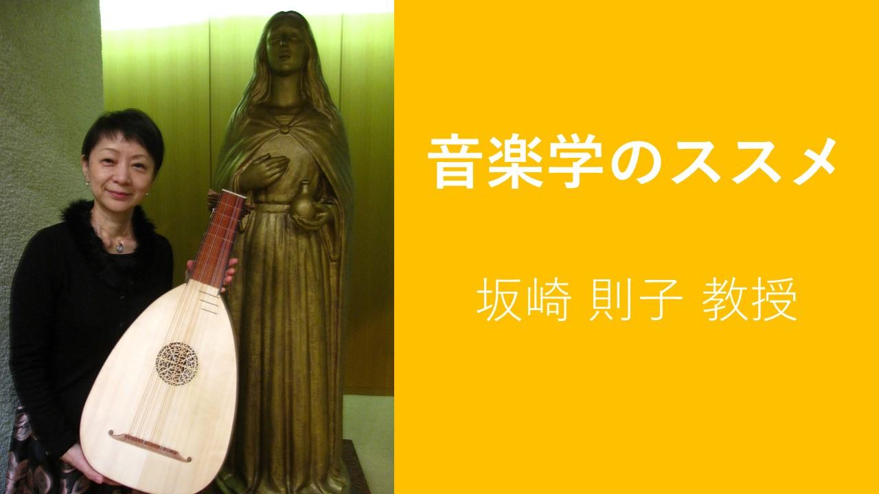 【音楽学のススメ】第7回 坂崎則子教授「リュート音楽との出会い~その2」