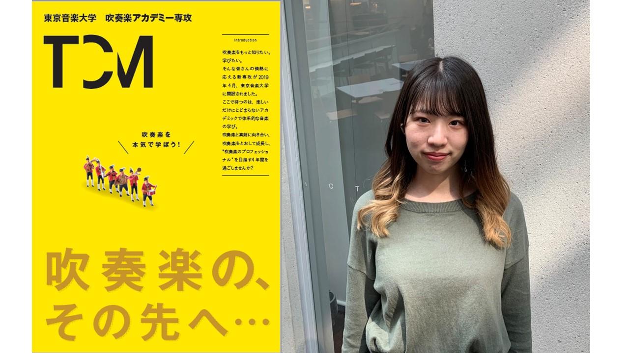 【在学生メッセージ】吹奏楽アカデミー専攻 津﨑未佳さん2年(トロンボーン)を掲載しました