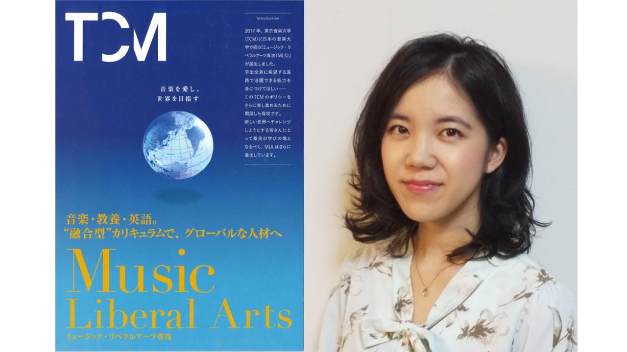 【在学生メッセージ】ミュージック・リベラルアーツ専攻 加藤優花さん4年(ピアノ)