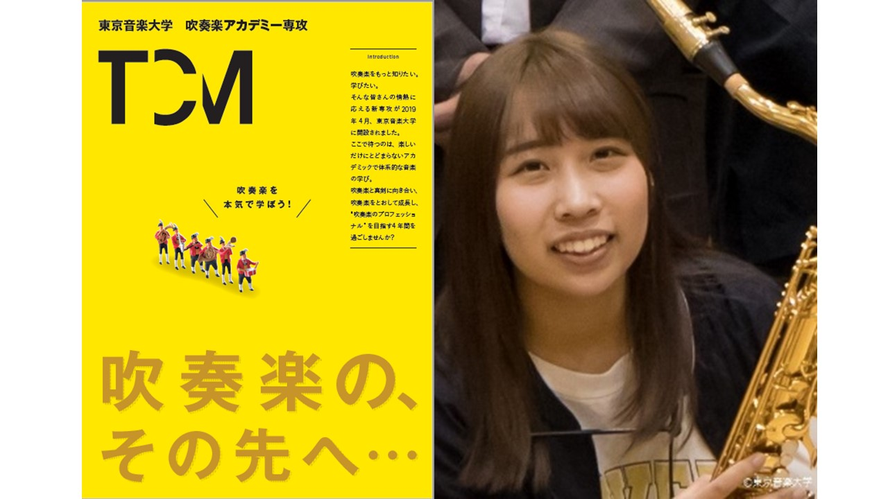 【在学生メッセージ】吹奏楽アカデミー専攻 塚田日南子さん3年(サクソフォーン)を掲載しました