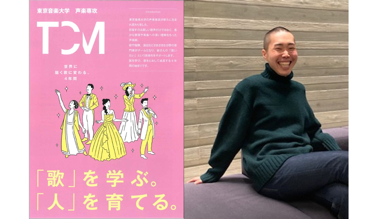 【在学生メッセージ】声楽専攻 松浦宗梧さん3年(声楽演奏家コース)