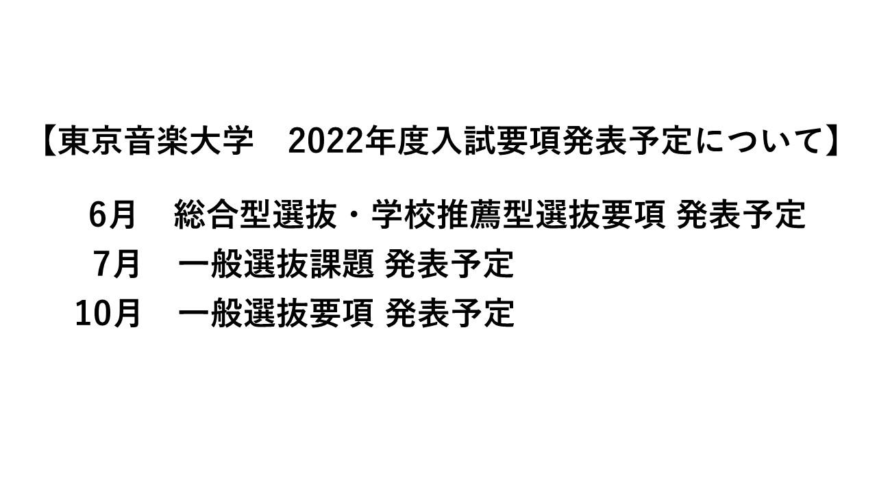 2022年度入試について