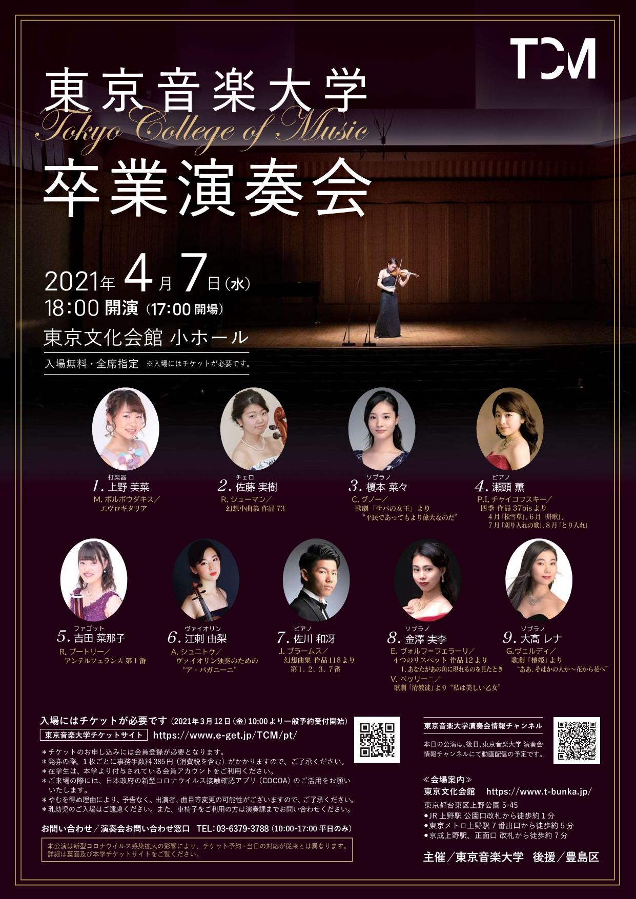 東京音楽大学 卒業演奏会