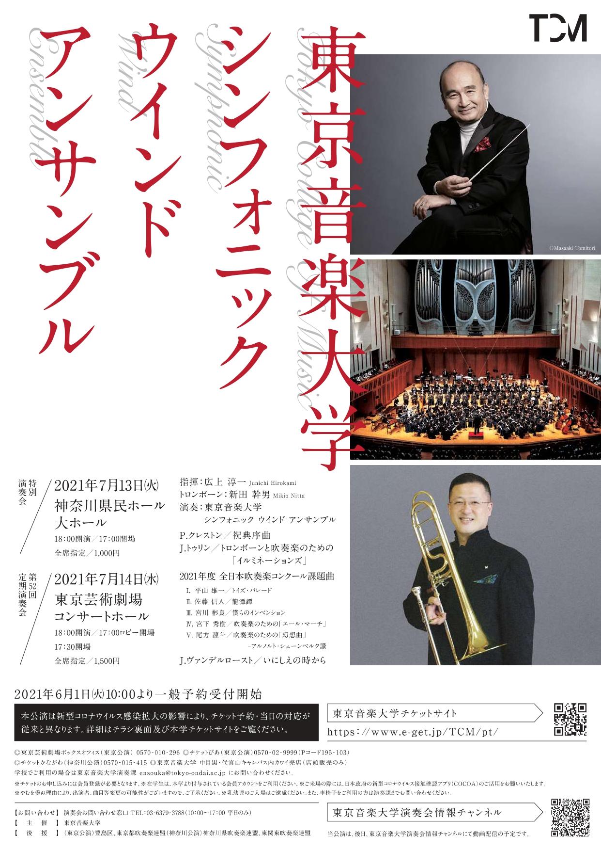 東京音楽大学シンフォニック ウインド アンサンブル 第52回定期演奏会