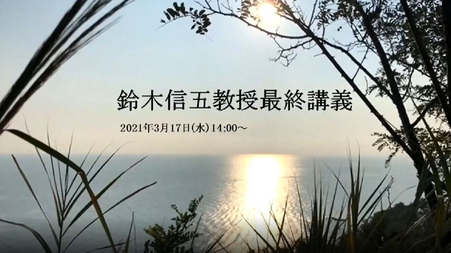 鈴木信五教授(現:客員教授) 最終講義の動画を視聴できます