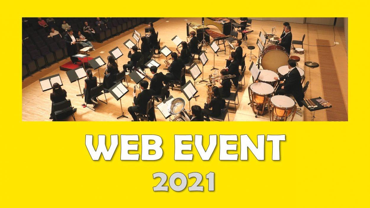 【終了しました】吹奏楽アカデミー専攻 Zoomイベント