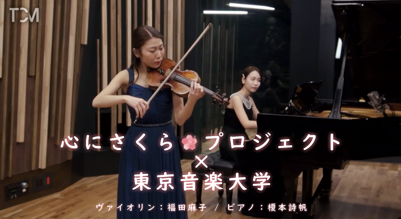 心にさくらプロジェクト×東京音楽大学がはじまりました
