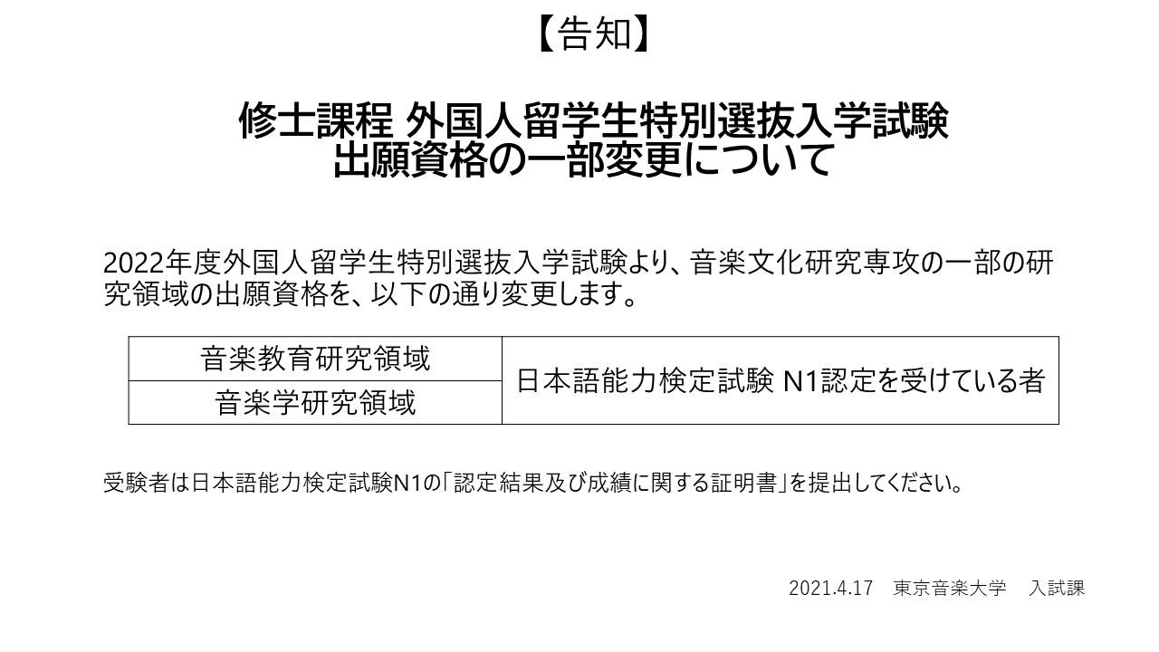修士課程 外国人留学生特別選抜入学試験 出願資格の一部変更について(告知)