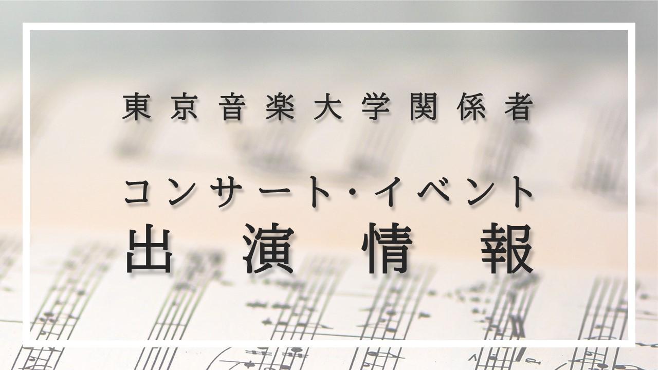 本学関係者が出演するコンサート・イベント情報をまとめたページを開設しました