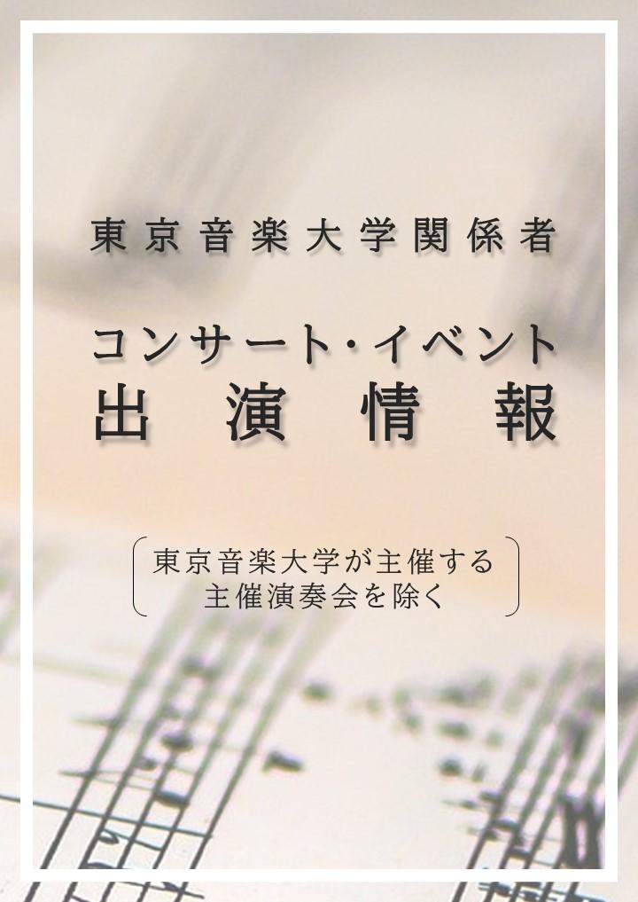 東京音楽大学関係者のコンサート出演情報(主催演奏会をのぞく)【随時更新】