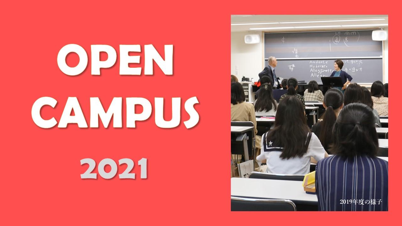 8/9(月)2021年度オープンキャンパス 実施方法一部変更のお知らせ
