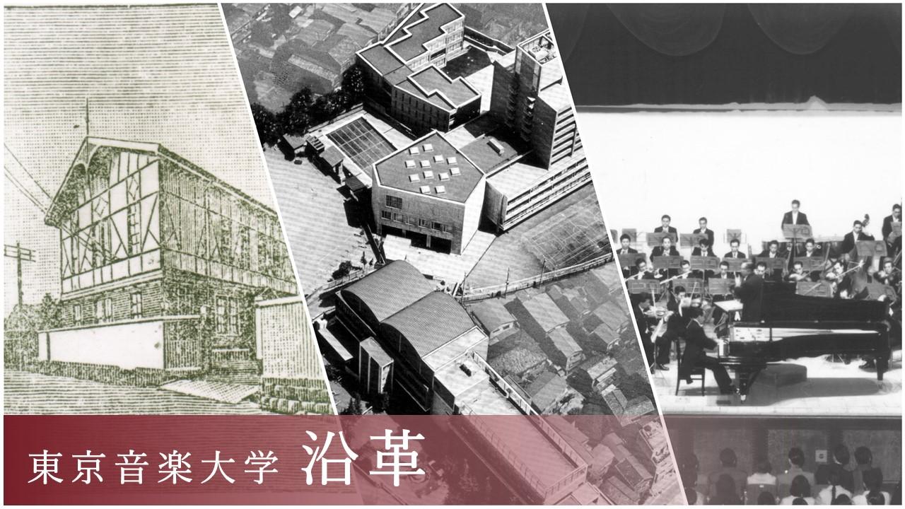 「東京音楽大学沿革」のページをリニューアルしました