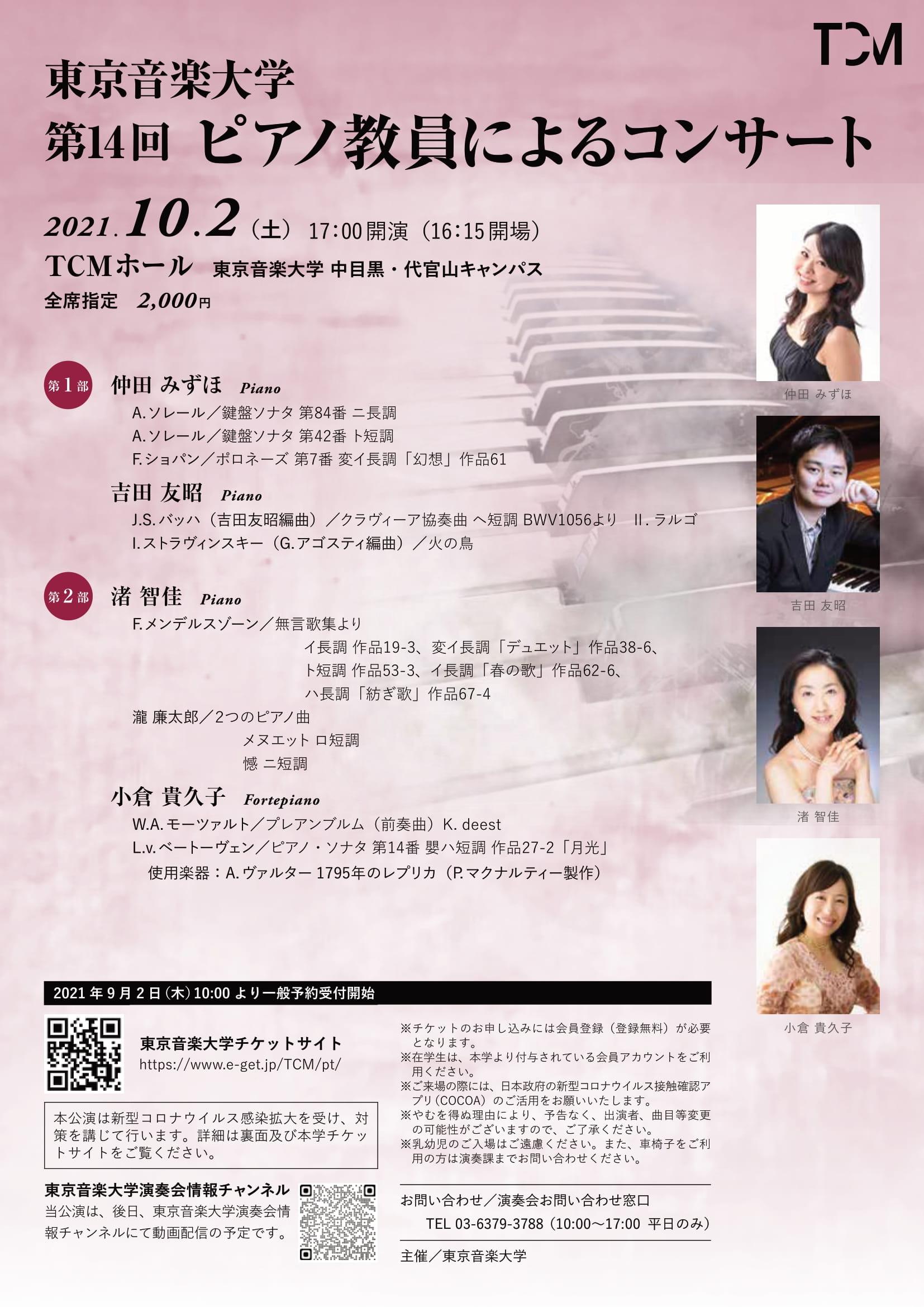 第14回 ピアノ教員によるコンサート