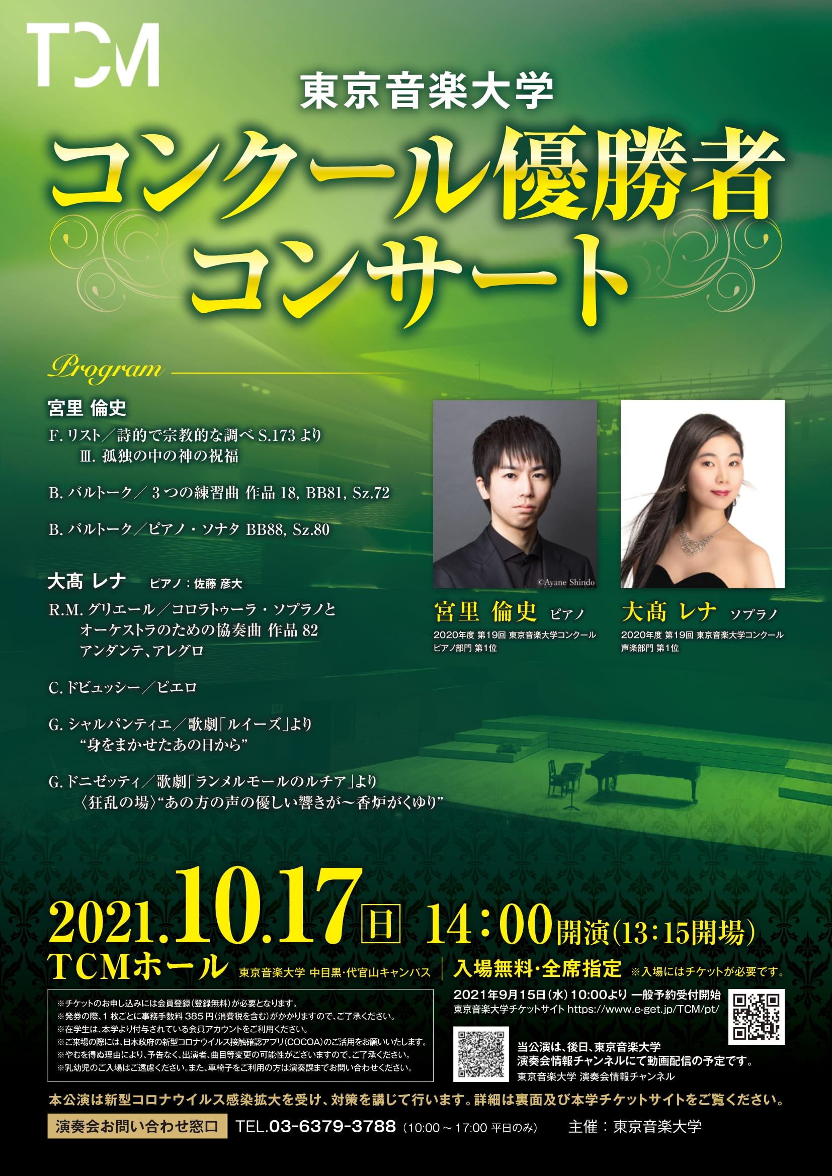 東京音楽大学コンクール 優勝者コンサート