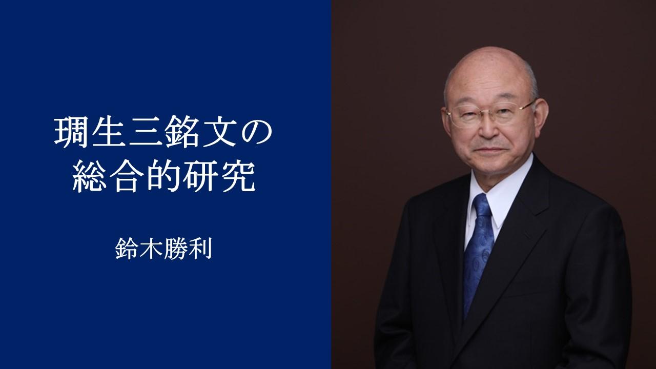鈴木勝利顧問(前理事長)が、北海道教育大学史学会発行 史流第48号(2021年3月発行)に論文を発表しました
