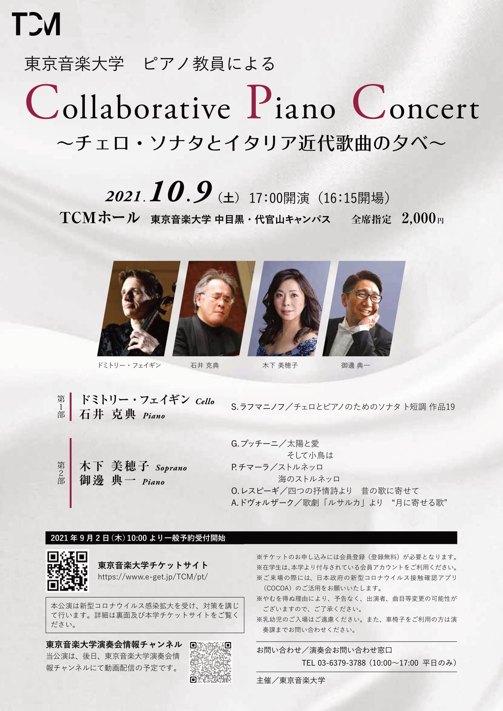 ピアノ教員によるCollaborative Piano Concert ~チェロ・ソナタとイタリア近代歌曲の夕べ~