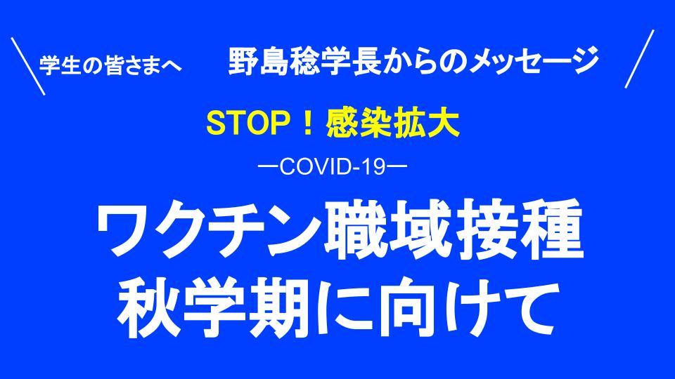 【東京音大生に野島稔学長よりメッセージ】新型コロナウイルスワクチン職域接種に向けて