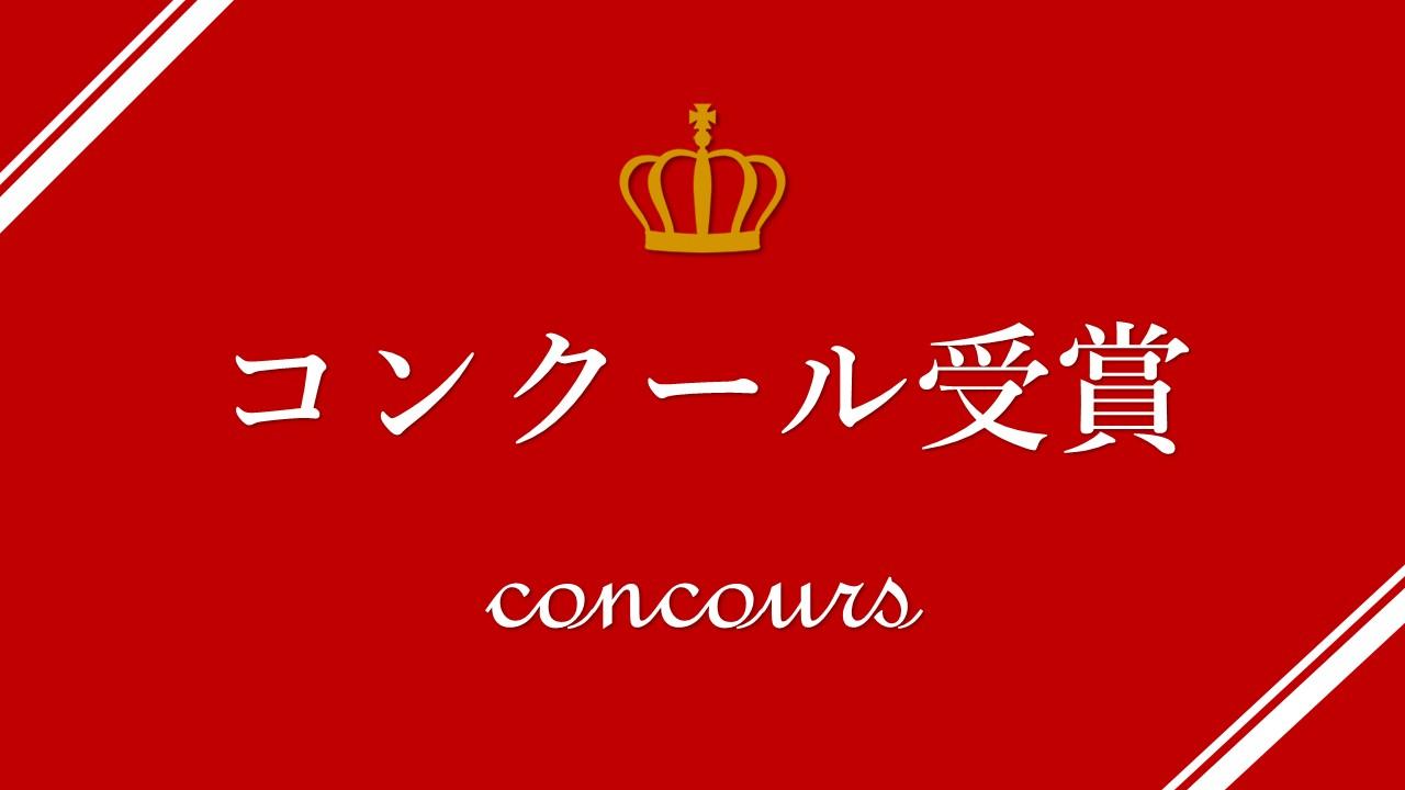 「第90回日本音楽コンクール」作曲部門・ピアノ部門・バイオリン部門本選会で4名の在学生が受賞・入賞しました