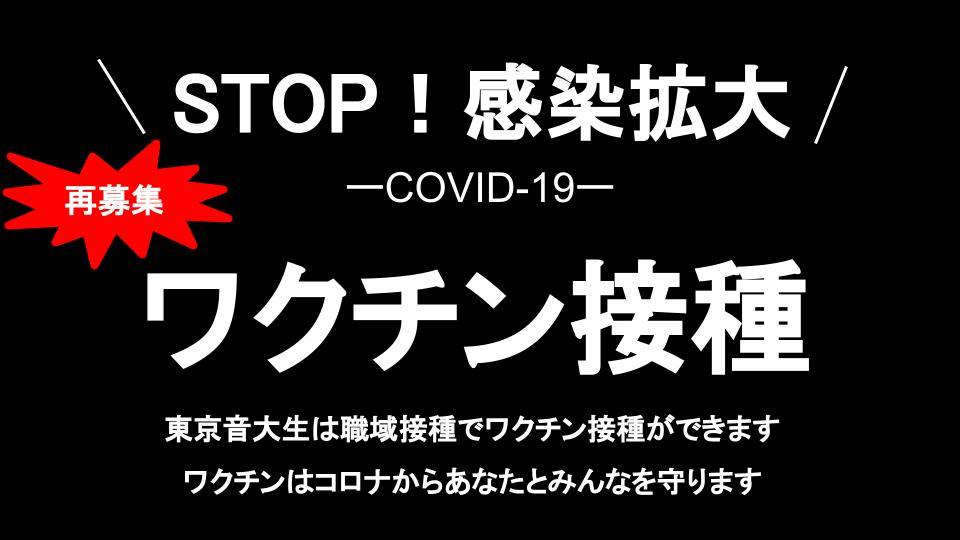【重要!】東京音大生の新型コロナワクチン職域接種 再募集のお知らせ