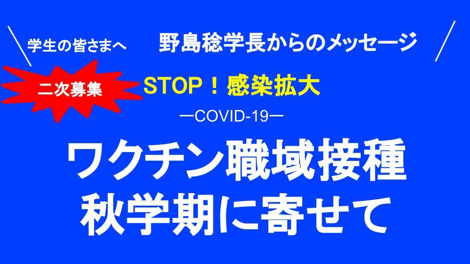 【東京音大生に野島稔学長よりメッセージ】新型コロナウイルスワクチン接種二次募集について